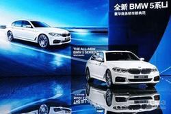 全新BMW5系Li,预计售价440800元起
