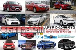 直击北京车展10-20万级新车 运城去哪买?