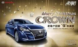 圣诞狂欢升级!一汽丰田新皇冠店头盛大发布