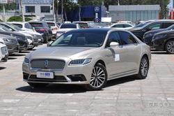 购林肯大陆车型可享优惠2万元有现车在售