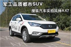军工品质SUV/超高配置  实拍东风风神AX7