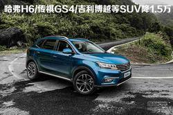 SUV实力争锋 哈弗H6/GS4/博越等降1.5万