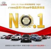 新车质量报告发布 广汽传祺连续四年榜首