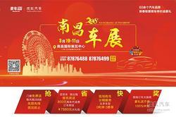 2018南昌新春车展送800元购车券