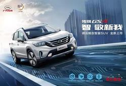 全新祺云概念智慧SUV-传祺GS4彭州上市会落幕