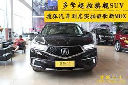 多擎超控旗舰SUV-搜狐汽车实拍讴歌新MDX