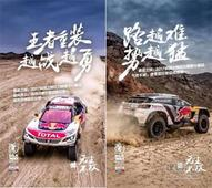 动·感X008 SUV体验营杭州站等你来挑战!