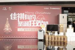 """广汽传祺长佳店"""" 圣诞狂欢趴""""盛大开启"""