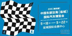 2015中国东部沿海国际汽车博览会将启幕!