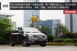 [石家庄市]风行S500 新车已到店欢迎赏车