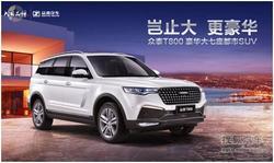 四川川泰众泰旗舰中心开业邀您品鉴全新T800