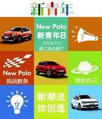 7月5日镇江大众 NewPolo新青年上市派对!