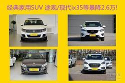 经典家用SUV 途观/现代ix35等暴降2.6万!