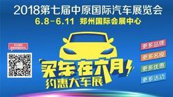 9重精彩活动  中原国际车展即将燃爆6月!
