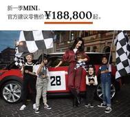 邀请函:新一季MINI上市发布