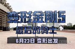 《变形金刚5》全球首映礼 科迈罗RS燃动全场