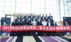 SK润滑油明星重点市场经销商大会圆满结束