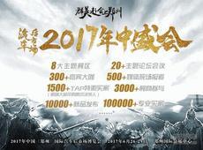 群英赴会上郑州 2017