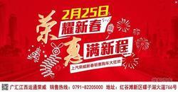 距2月25日荣耀新春 惠满新程狂欢还有2天