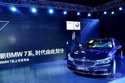 新BMW 7系上市发布会唐山宝琳总经理专访