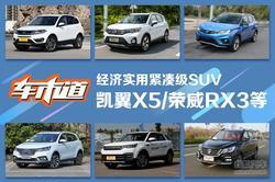 经济实用紧凑SUV 凯翼X5/荣威RX3等推荐!