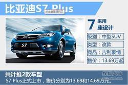 海口比亚迪翔迪S7Plus到店 全面接受订单