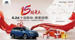 意美中国十五周年庆 十店联动 感恩回馈!
