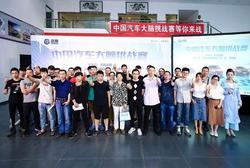 东风启辰智联升级 中国汽车大脑济南开赛