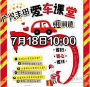 鞍山广汽丰田----养护学堂7.18日开课了!