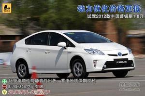 动力优化价格更低 试驾2012款丰田普锐斯