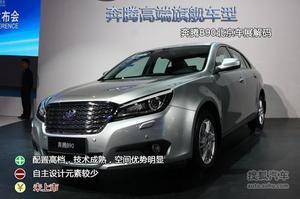 奔腾高端旗舰车型! 奔腾B90北京车展解码