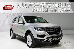长城汽车最高端SUV 哈弗H7-北京车展解码
