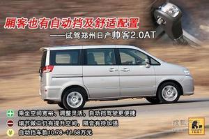 厢客也有自动挡及高配置 试郑州日产帅客