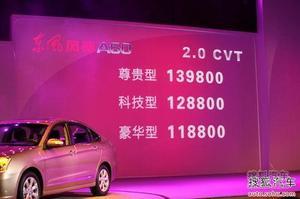 东风风神A60正式上市 售价11.88-13.98万