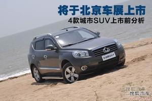 将于北京车展上市 4款城市SUV上市前分析