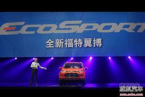 福特Ecosport正式定名翼搏 将会国产引入