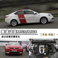 以涡轮之名! MG5/MG6公路体验与赛道激情