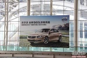 2013广州车展探营:国产沃尔沃S60L将首发