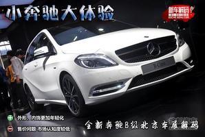 小奔驰大体验!全新奔驰B级北京车展解码