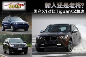 新人还是老将?国产X1对比Tiguan/汉兰达