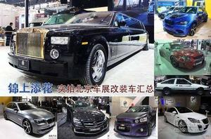 锦上添花的功夫 实拍北京车展改装车汇总