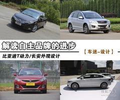 见证国车成长 比亚迪T动力/哈弗H6大转型