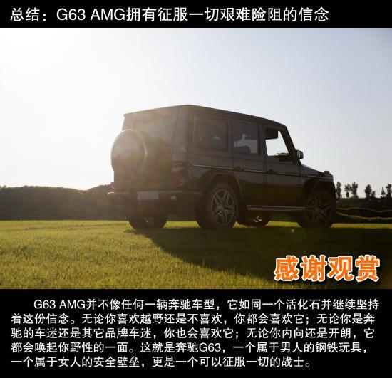 奔驰 g级amg高清图片
