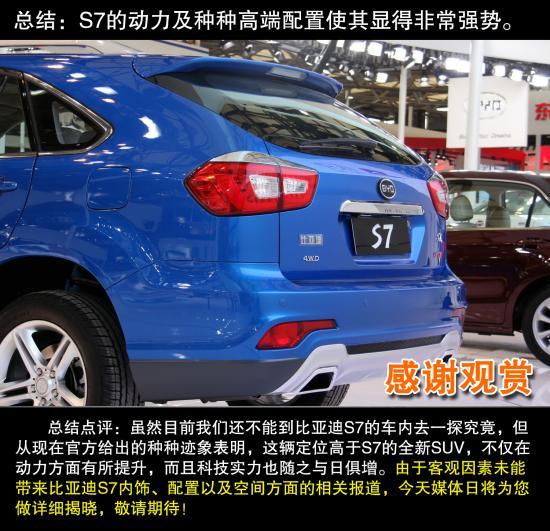 全新的起点 上海车展实拍比亚迪新suv s7 搜狐汽车高清图片