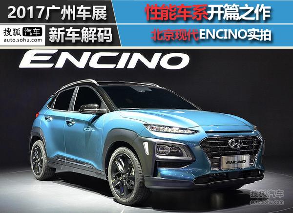 广州车展北京现代ENCINO体验