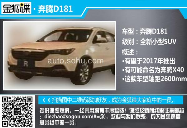 包括全新小型SUV,奔腾三款新车规划曝光