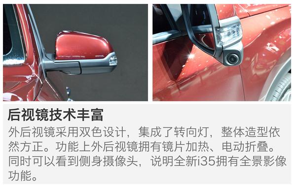现代 ix35 实拍 图解 图片