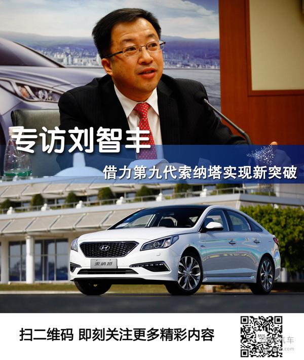 刘智丰:   最近   北京现代   几款   新车   都在第三工厂高清图片