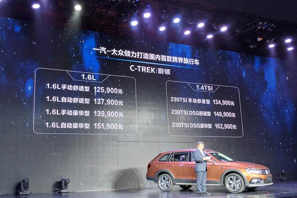 售12.59-16.29万 一汽-大众蔚领正式上市