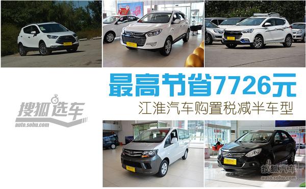 最高节省1.2万元 江淮汽车购置税减半车型